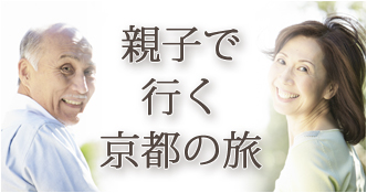 oyako_kyoto_side.jpg